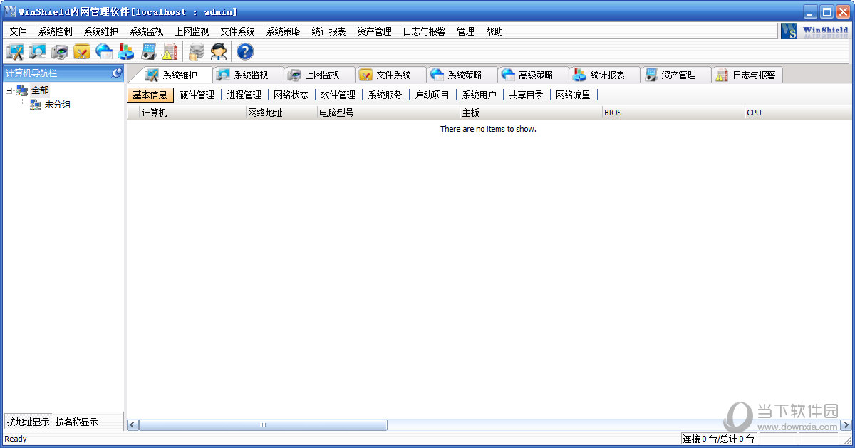Winshield内网管理软件