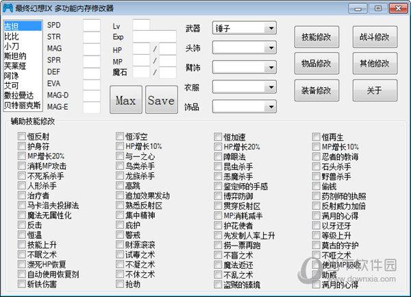 最终幻想9多功能内存修改器