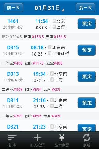 好口碑火车订票 V2.1 安卓版截图1