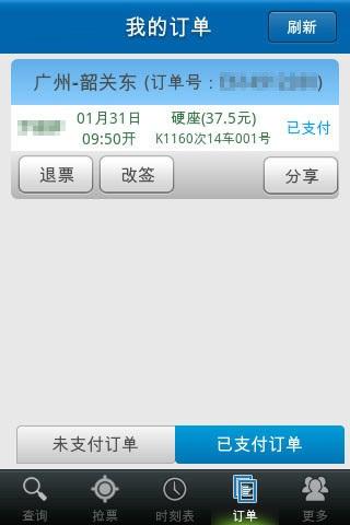 好口碑火车订票 V2.1 安卓版截图3