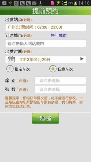 天翼火车通 V2.133 安卓版截图4