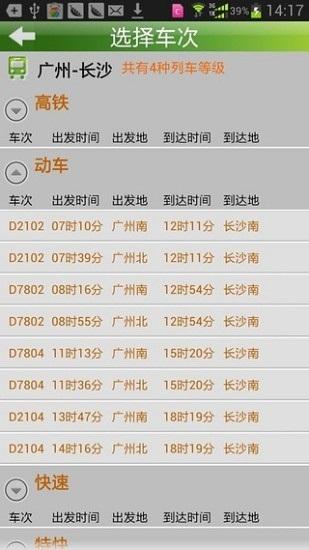 天翼火车通 V2.133 安卓版截图3