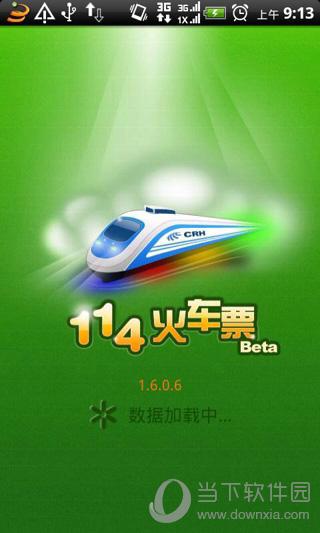 114火车票app