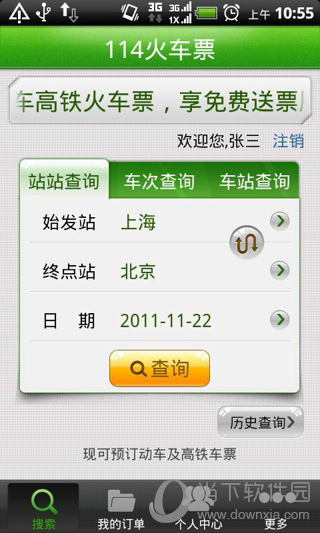 114火车票app下载