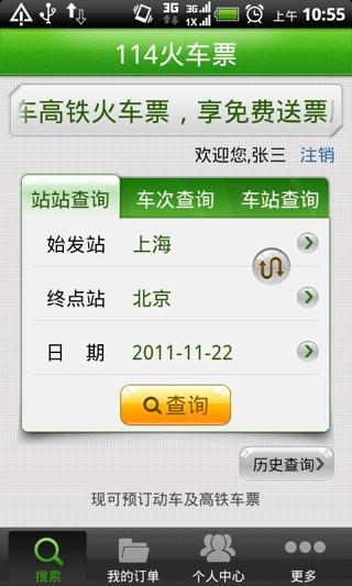 114火车票app V1.6.4.0 安卓版截图2