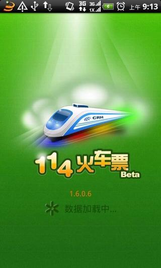 114火车票app V1.6.4.0 安卓版截图1