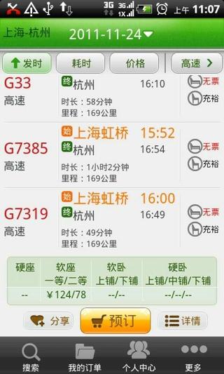 114火车票app V1.6.4.0 安卓版截图4