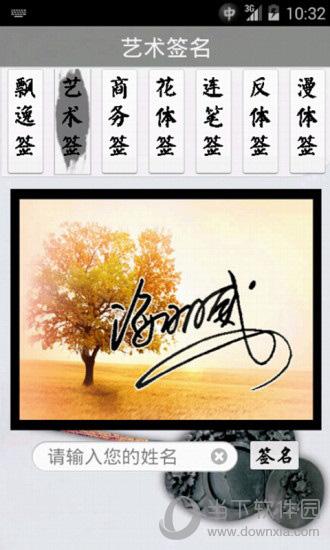 艺术签名设计app