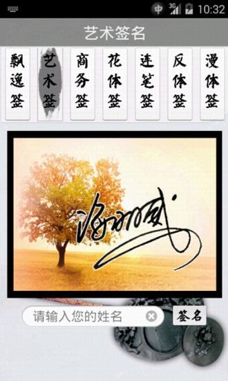 艺术签名设计app V12.3.1 安卓版截图1