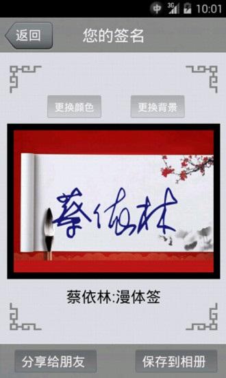 艺术签名设计app V12.3.1 安卓版截图4