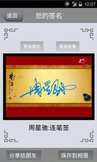 艺术签名设计app V12.3.1 安卓版截图3