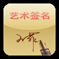 艺术签名设计app V12.3.1 安卓版