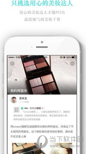 美秘美妆app