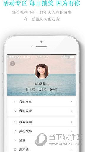 美啦美妆iOS版