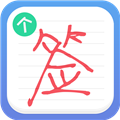 艺术签名个性版app V1.4.0 安卓版