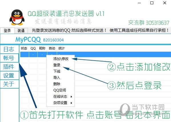 QQ超级装逼消息发送器