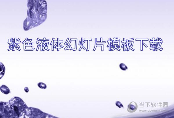 紫色液体幻灯片模板