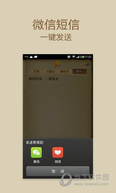 火星文字体转换器app