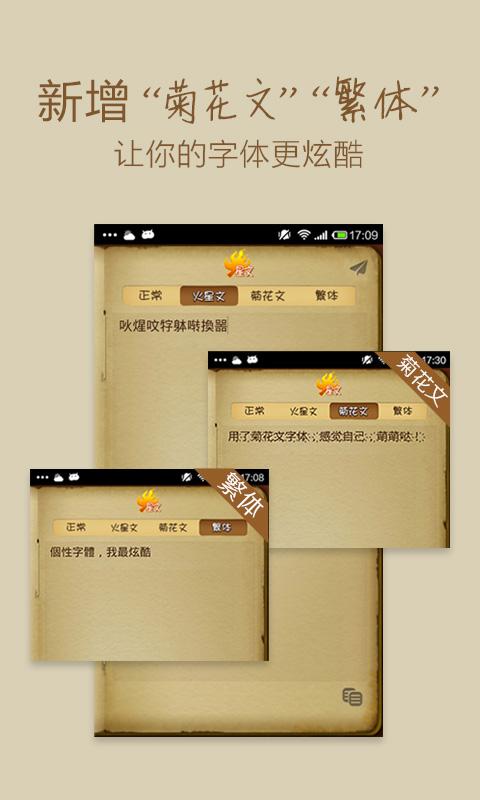火星文字体转换器app V1.0.1 安卓版截图2