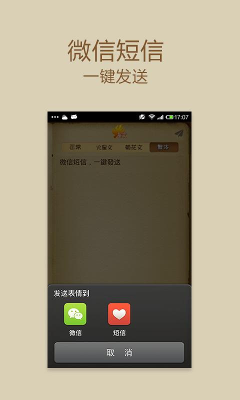 火星文字体转换器app V1.0.1 安卓版截图3