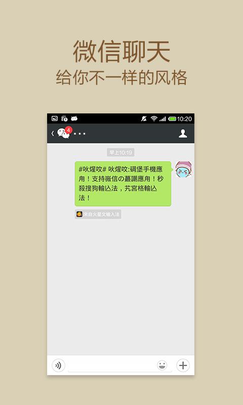 火星文字体转换器app V1.0.1 安卓版截图4