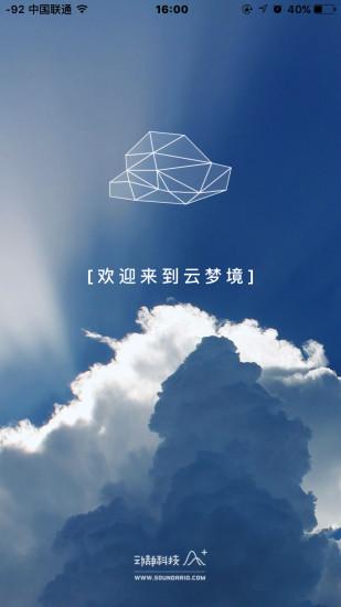 云梦 V2.2.0 安卓版截图3