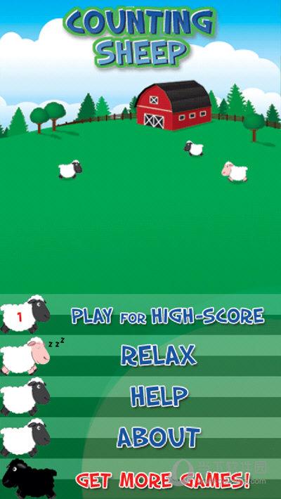数羊app