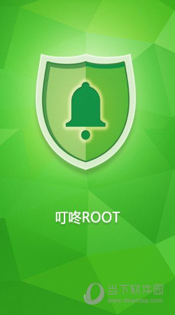 叮咚rootapk