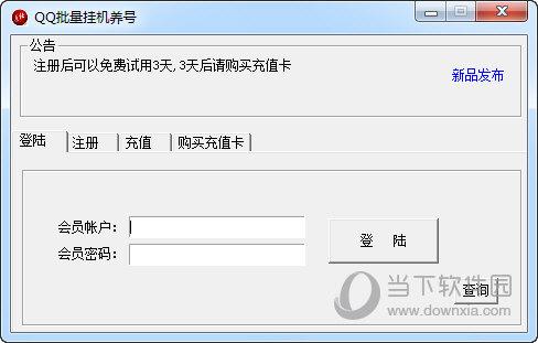 QQ批量挂机养号