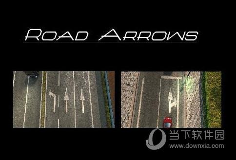 欧洲卡车模拟2道路箭头修复MOD