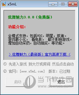 qq炫舞魅力辅助工具