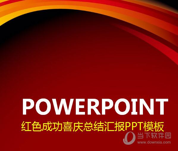 红色成功喜庆总结汇报PPT模板
