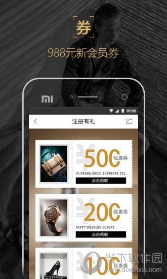 寺库app