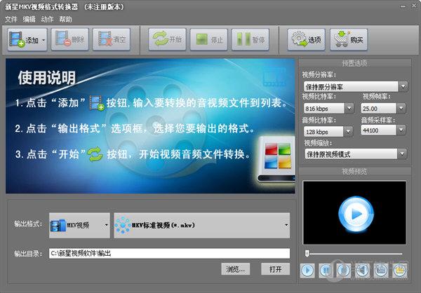 新星MKV视频格式转换器
