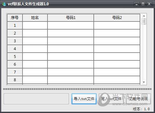 vcf联系人文件生成器