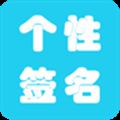 2014个性签名app V1.1.3 安卓版