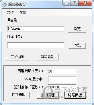 服务器备份工具