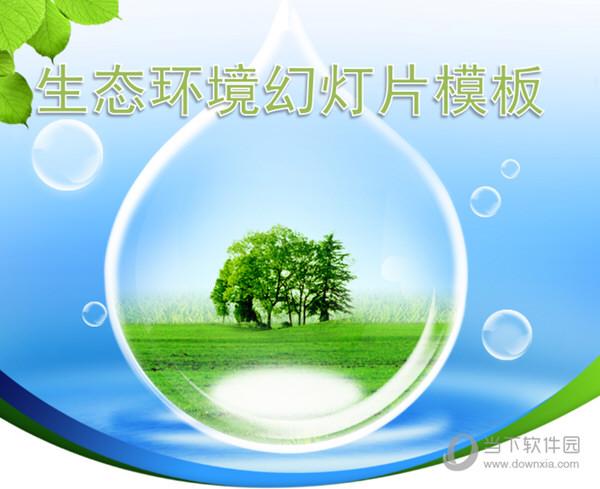 生态环境幻灯片模板