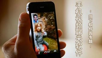 手机视频聊天软件排行_安卓视频通话软件哪个好_免费视频电话APP下载