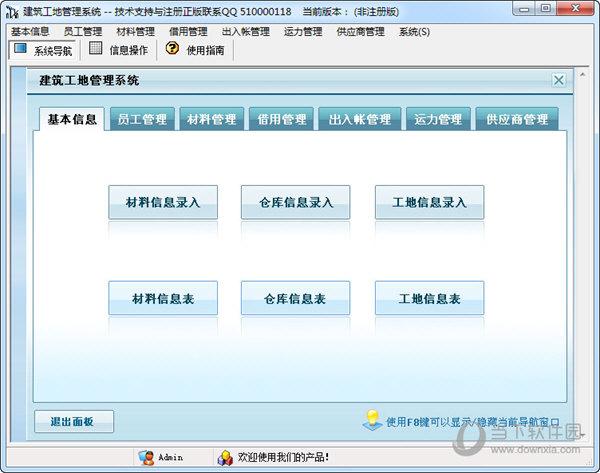 科羽建筑工地管理系统