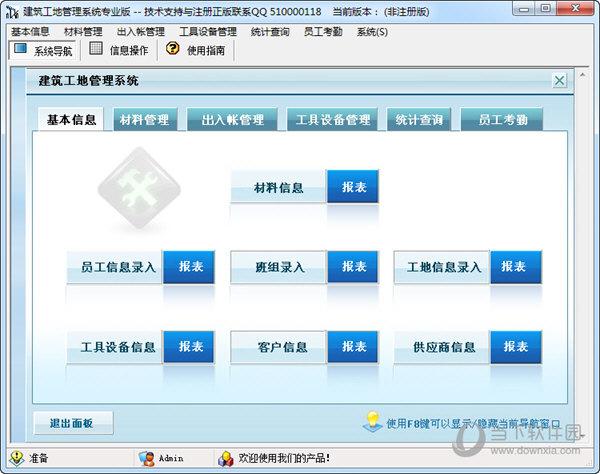 建筑工地管理系统专业版