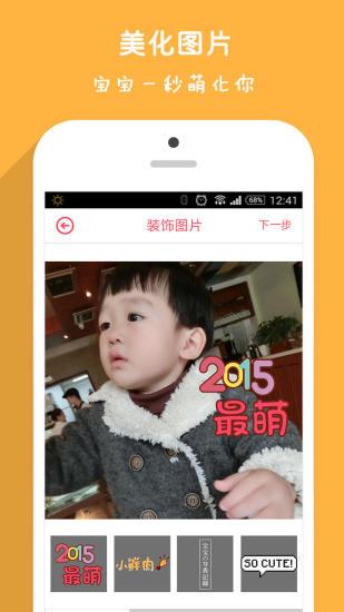 最萌宝宝App V2.1.2 安卓版截图1