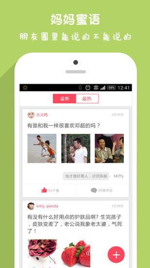 最萌宝宝App V2.1.2 安卓版截图2