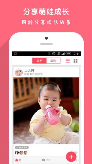 最萌宝宝App V2.1.2 安卓版截图4