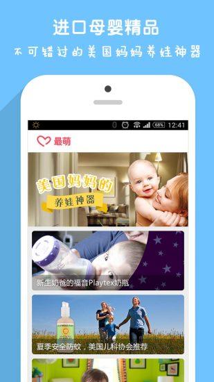 最萌宝宝App V2.1.2 安卓版截图3