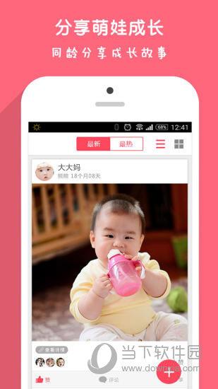最萌宝宝App