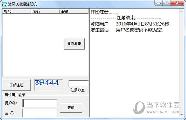 清风DJ批量注册机