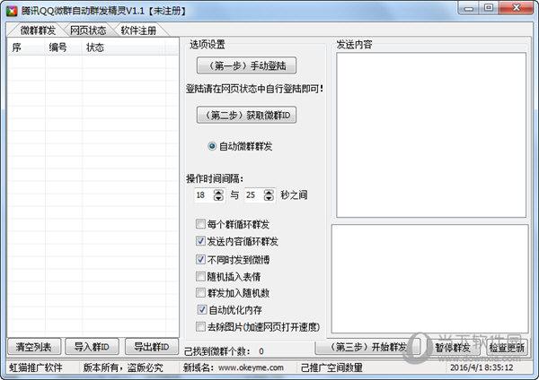 腾讯QQ微群自动群发精灵