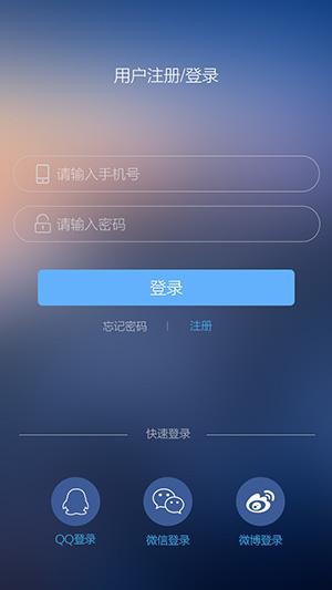 职社网APP V1.0 安卓版截图1