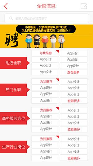 职社网APP V1.0 安卓版截图4